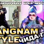 Gangnam Style – Psy – Versão Russa